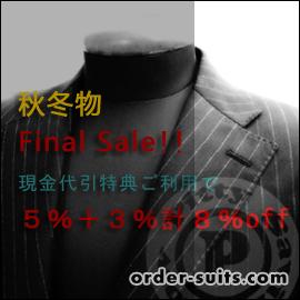 秋冬物スーツ・ジャケット最終売りつくし