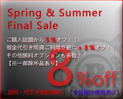 2014春夏物最終売りつくしセール・開催中です!!